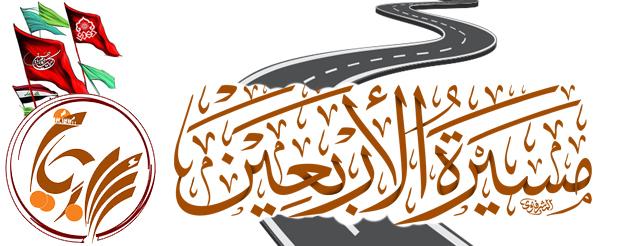 مسابقة خاتم الأوصياء الإمام المهدي عليه السلام للإبداع الفكري الدولية