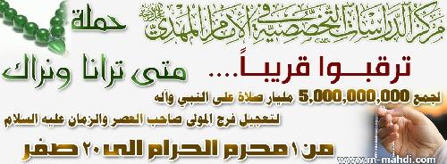 حملة متى ترانا ونراك باسم مواكب قبيلة خفاجة  ?page=files&filename=news-396