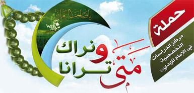 حملة متى ترانا ونراك باسم مواكب قبيلة خفاجة  ?page=files&filename=news-495
